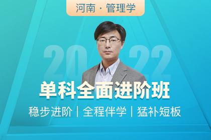 2022年河南专升本《管理学》单科全面进阶班