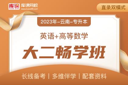 2023年云南专升本【英语+高数】大二畅学班