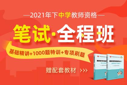 2021年下中学·教师资格证笔试全程班(送上半年)