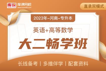 2023年河南专升本【英语+高等数学】大二畅学班