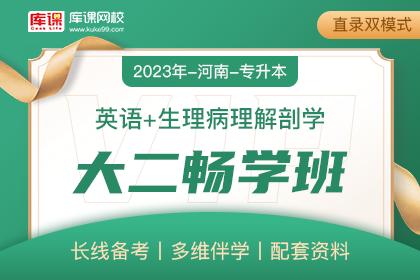 2023年河南专升本【英语+生理病理解剖学】大二畅学班