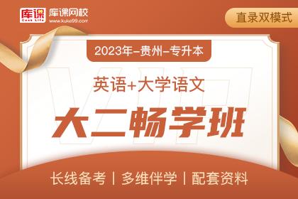 2023年贵州专升本【英语+语文】大二畅学班