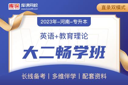 2023年河南专升本【英语+教育理论】大二畅学班