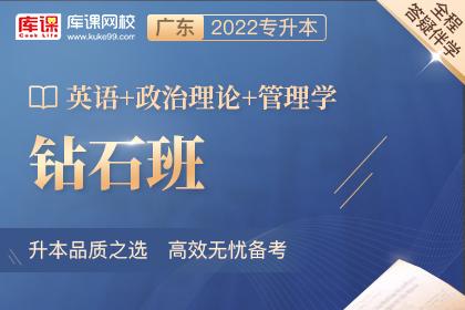 2022年广东专升本钻石班《英语+政治理论+管理学》