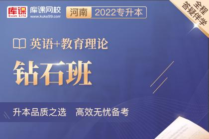 2022年河南专升本钻石班《英语+教育理论》