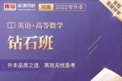 2022年河南专升本钻石班《英语+高等数学》