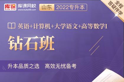 2022年山东专升本钻石班《英语+语文+计算机+高数Ⅰ》