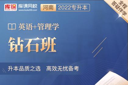 2022年河南专升本钻石班《英语+管理学》