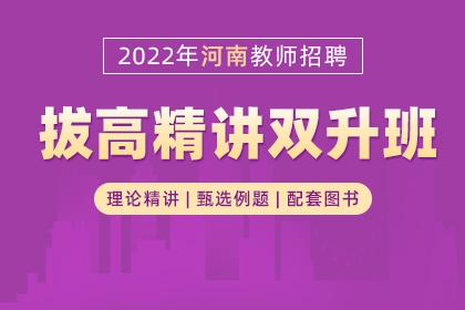 2022年河南教师招聘考试拔高精讲双升班