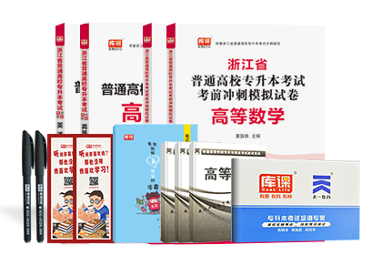 2022年浙江专升本考试英语+高等数学 (教材+模拟卷)