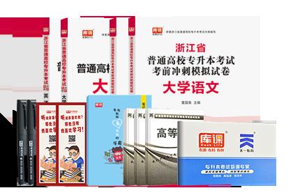 2022年浙江专升本考试英语+大学语文 (教材+模拟卷)