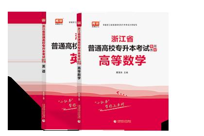 2022年浙江专升本考试英语+高等数学 (教材)