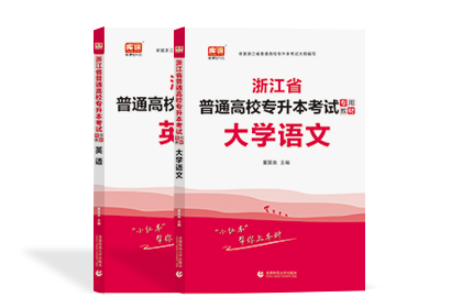 2022年浙江专升本考试英语+大学语文 (教材)