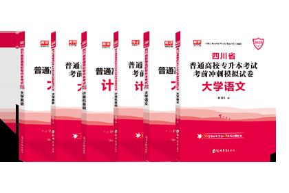 2022年四川专升本考试英语+计算机+大学语文 (教材+模拟卷)