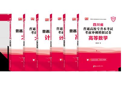 2022年四川专升本考试英语+计算机+高等数学 (教材+模拟卷)
