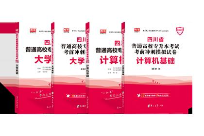 2022年四川专升本考试英语+计算机 (教材+模拟卷)