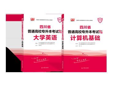 2022年四川专升本考试英语+计算机 (教材)