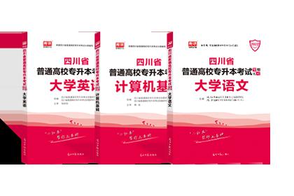 2022年四川专升本考试英语+计算机+大学语文 (教材)