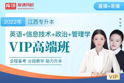 2022年江西专升本VIP高端班《英语+信息技术+政治理论+管理学》