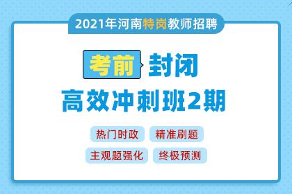 2021年河南特岗考试考前封闭高效冲刺班2期