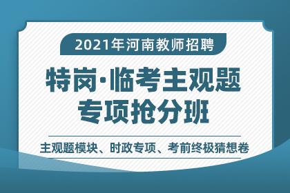 2021年河南教师招聘特岗▪临考主观题专项抢分班