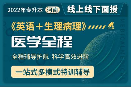 2022年河南省专升本医学全程班《英语+生理病理》