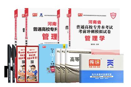 2022年河南专升本考试英语+管理学(教材+模拟卷)