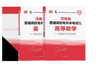 2022年河南专升本考试英语+高等数学(教材)