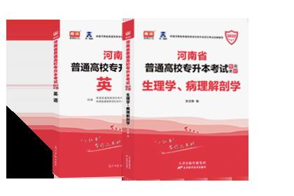 2022年河南专升本考试英语+生理病理解剖学(教材)
