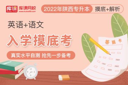 2022年陕西专升本《语文+英语》入学摸底考