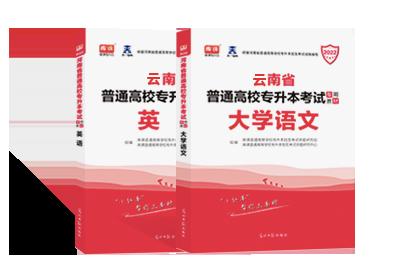 2022年云南专升本考试英语+大学语文 (教材)