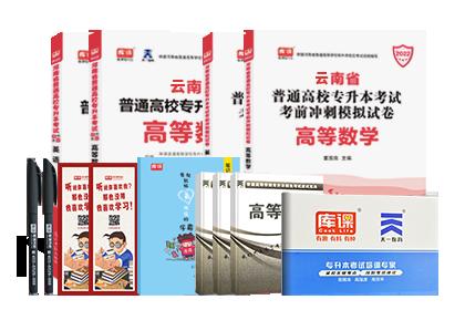 2022年云南专升本考试英语+高等数学 (教材+模拟卷)