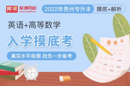 2022年贵州专升本《高数+英语》入学摸底考