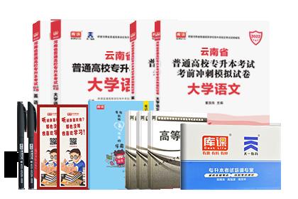 2022年云南专升本考试英语+大学语文 (教材+模拟卷)