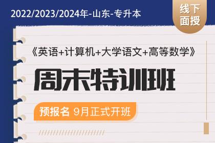 2022/2023/2024年山东省专升本周末特训班《英语+大学语文+计算机+高数》