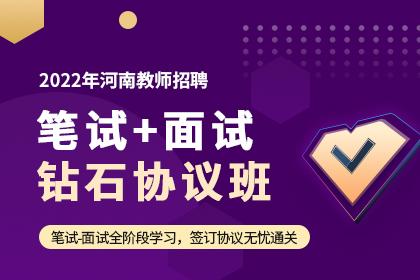 2022年河南教师招聘笔试+面试钻石协议班
