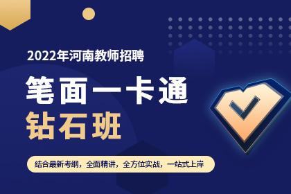 2022年河南教师招聘笔面一卡通钻石班