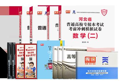 2022年河北专接本考试英语+高等数学(二)(教材+模拟卷)