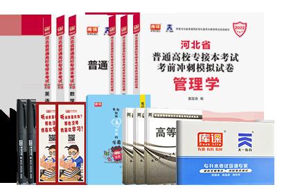 2022年河北专接本考试英语+高等数学(二)+管理学(教材+模拟卷)