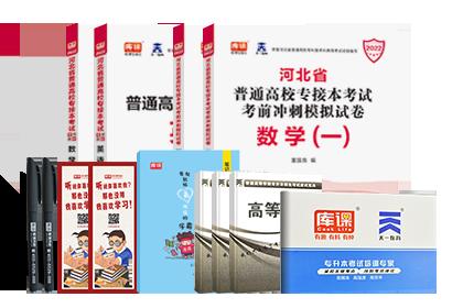 2022年河北专接本考试英语+高等数学(一)(教材+模拟卷)