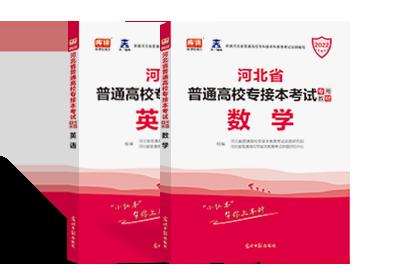 2022年河北专接本考试英语+高等数学(教材)