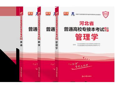 2022年河北专接本考试英语+高等数学+管理学(教材)