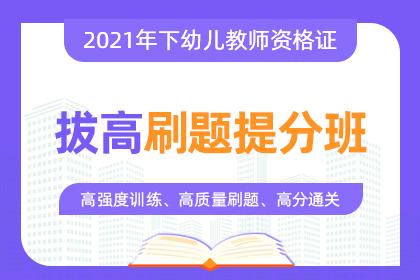 2021年下半年教资笔试幼儿拔高刷题提分班