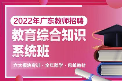 2022年广东教师招聘教育综合知识系统班