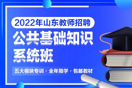 2022年山东教师招聘公共基础知识系统班