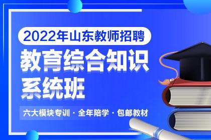 2022年山东教师招聘教育综合知识系统班