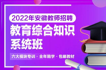2022年安徽教师招聘教育综合知识系统班