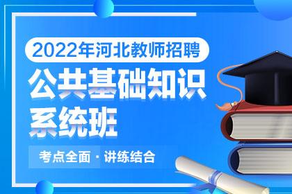 2022年河北教师招聘公共基础知识系统班