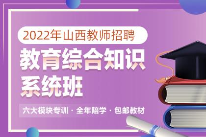 2022年山西教师招聘教育综合知识系统班