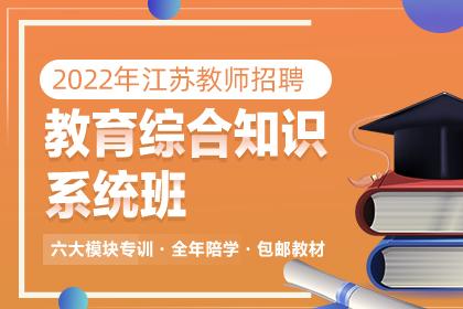 2022年江苏教师招聘教育综合知识系统班